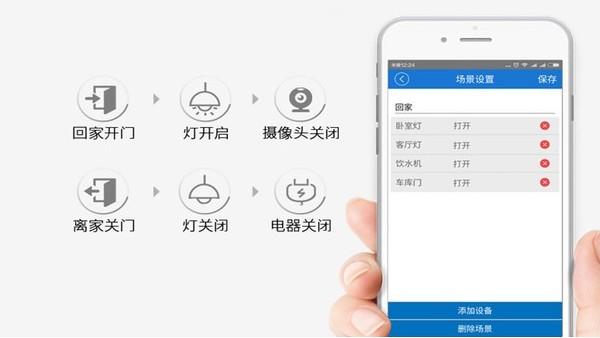 远程监控连接手机的安装方法
