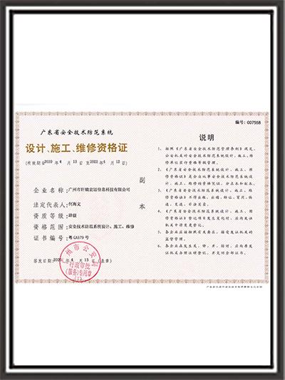 轩辕宏迈-系统设计、施工、维修资格证