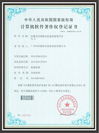 轩辕宏迈-智能安装监控管理平台专利