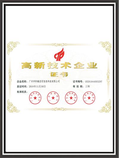 轩辕宏迈-高新技术企业证书