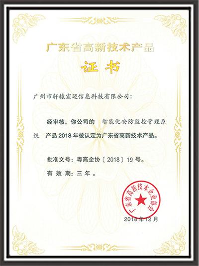 轩辕宏迈-智能化安防监控系统高品证书