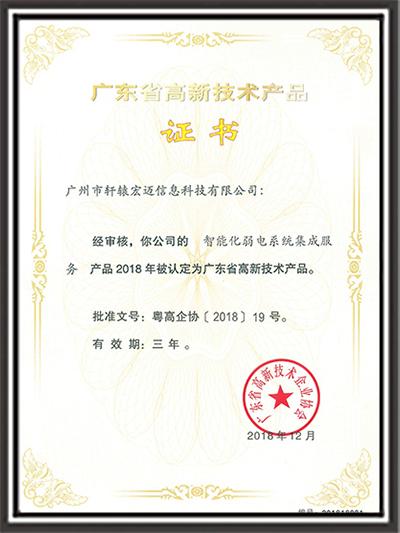 轩辕宏迈-智能化弱电系统集成服务高品证书