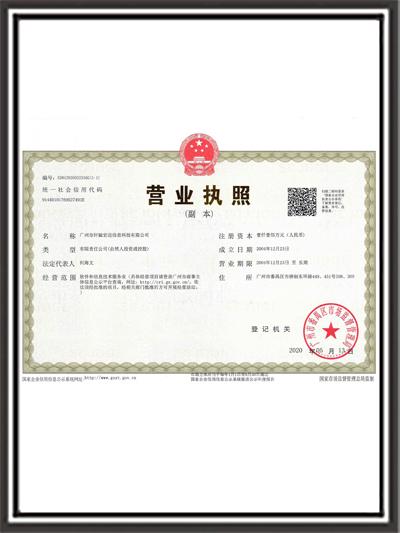 轩辕宏迈-企业营业执照证书