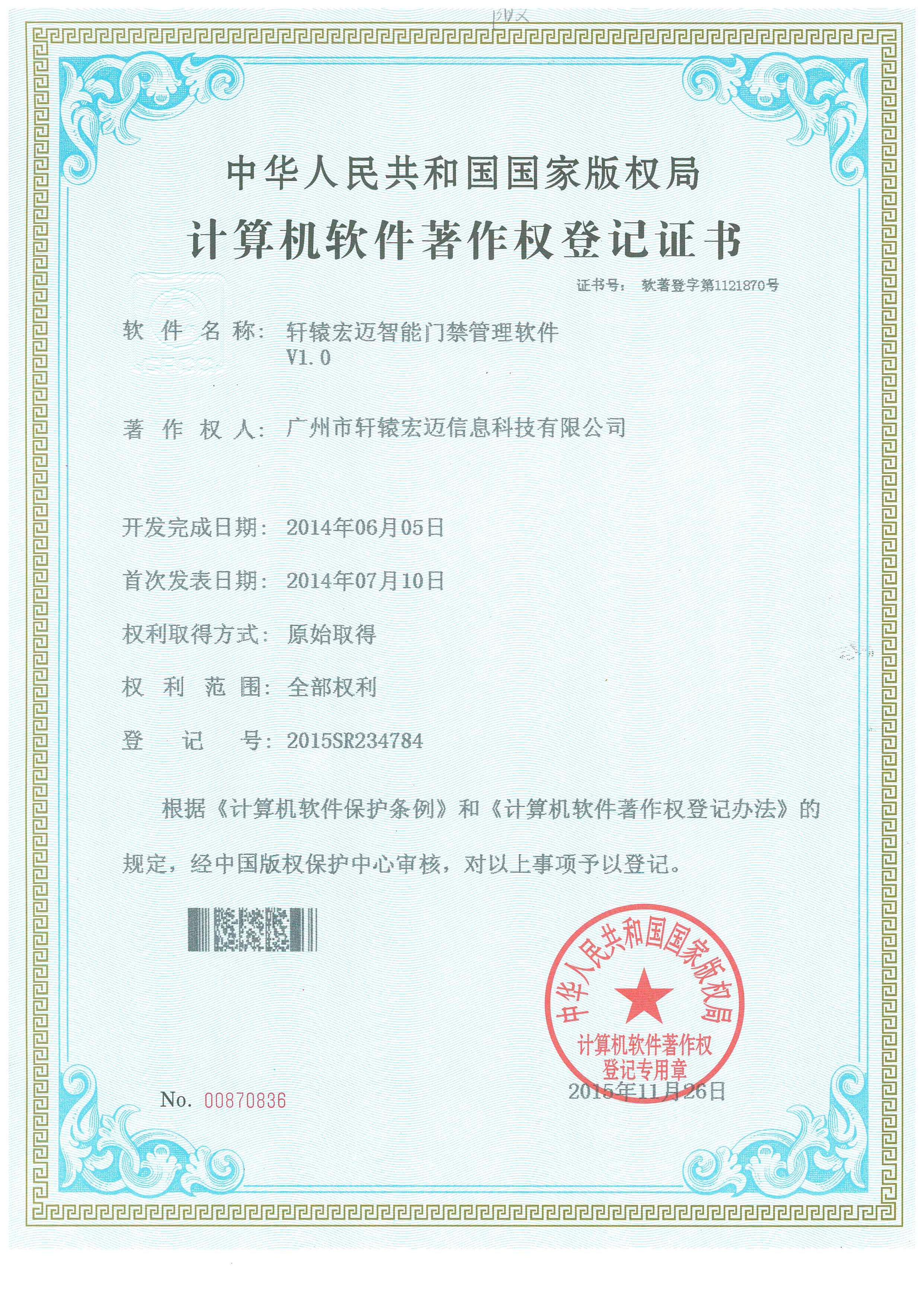 智能门禁管理软件专利证书
