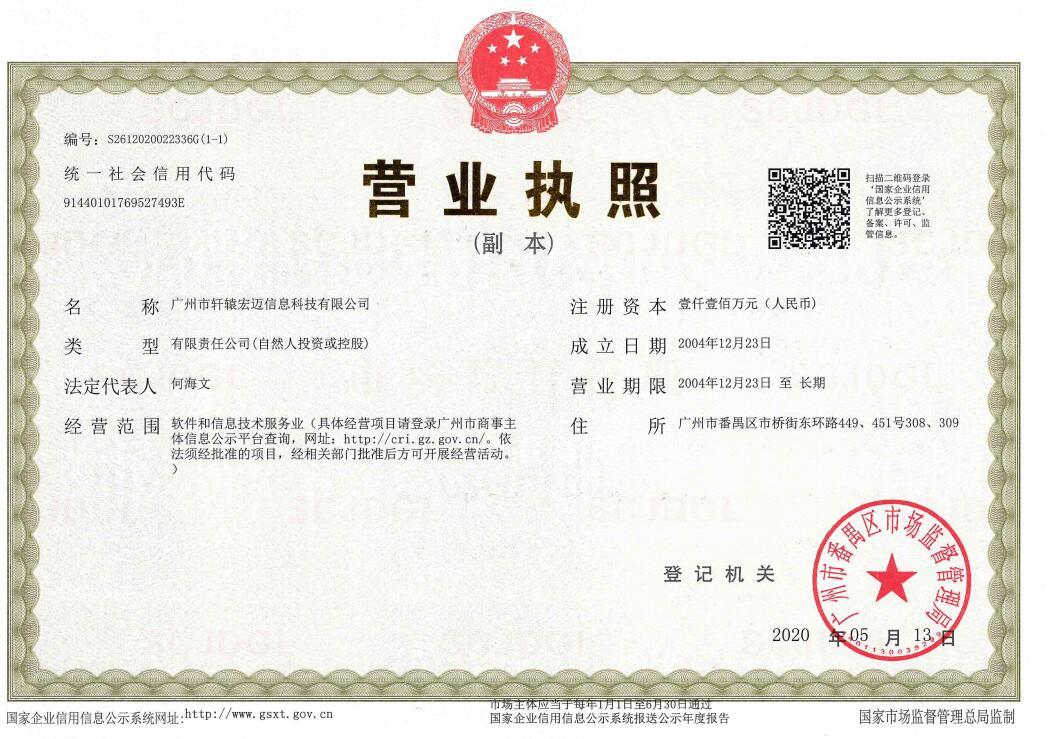 企业营业执照证书