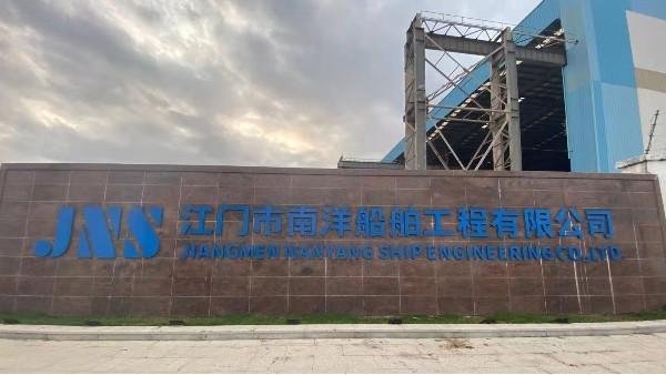 江门南洋船舶工程有线公司弱电网络工程