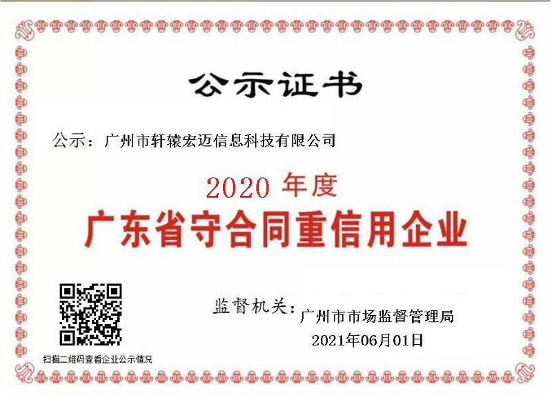 广州轩辕宏迈·守合同重信用企业证书