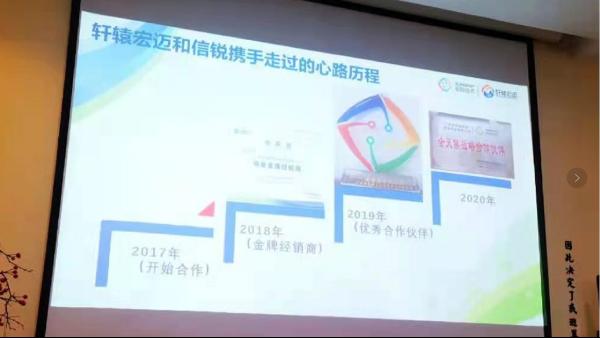 轩辕宏迈董事长应邀参加信锐网络技术合作伙伴现场座谈会