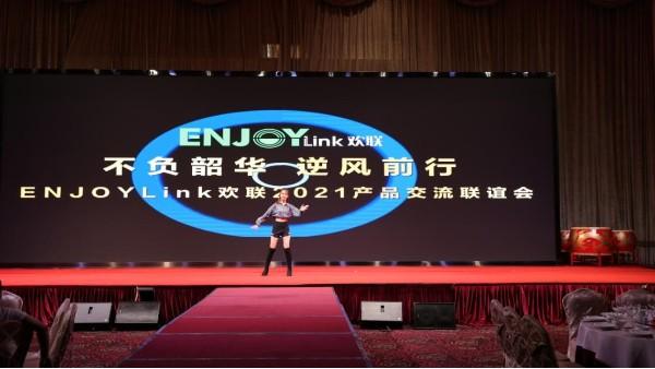 轩辕宏迈出席ENJOYLINK欢联2021年综合布线产品交流联谊会
