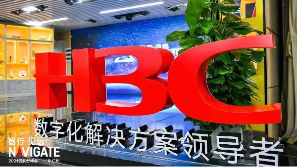 轩辕宏迈出席新华三集团2021 NAVIGATE领航者峰会
