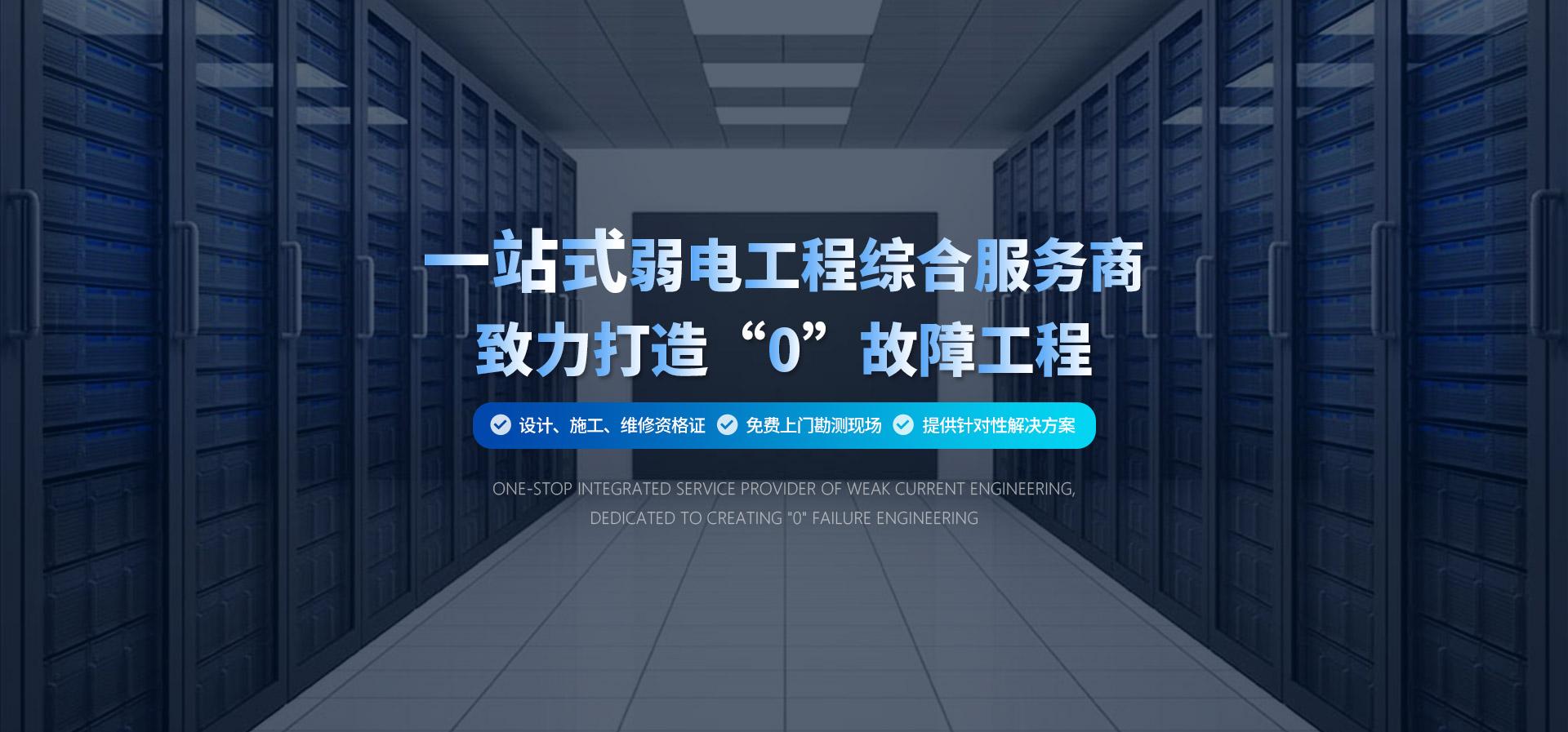 轩辕宏迈网络工程