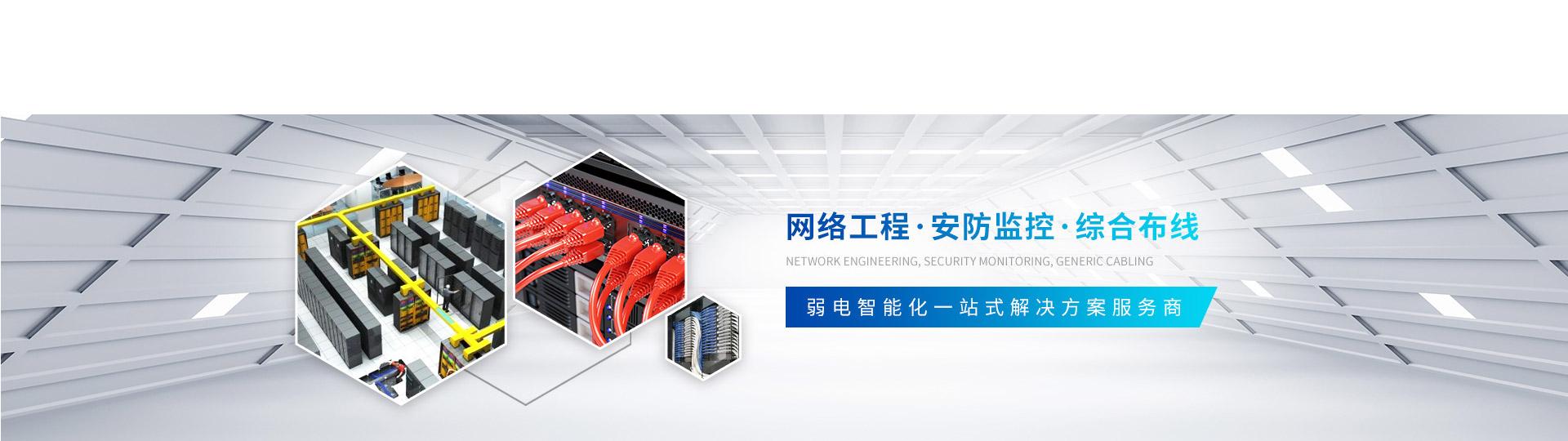轩辕宏迈-网络工程·安防监控·综合布线
