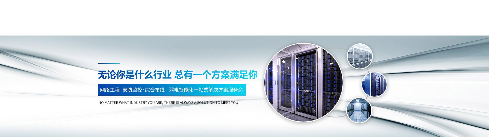 轩辕宏迈-网络工程·安防监控·综合布线弱电智能化一站式解决方案服务商