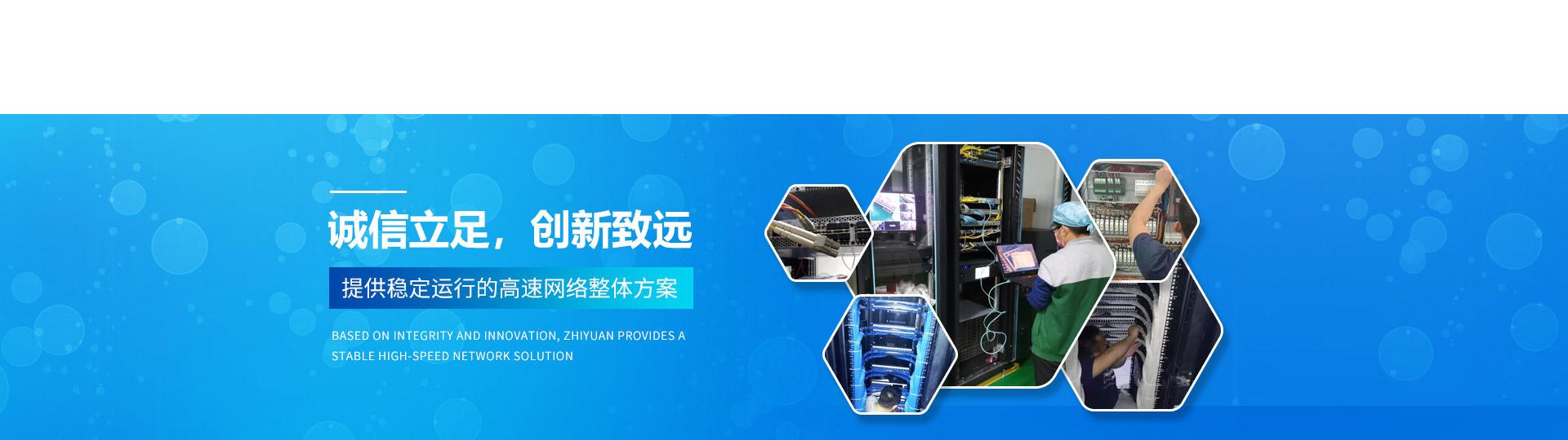 轩辕宏迈-提供稳定运行的高速网络整体方案
