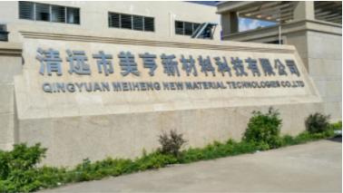 轩辕宏迈-清远美亨材料科技有限公司(园区安防监控、视频会议工程)