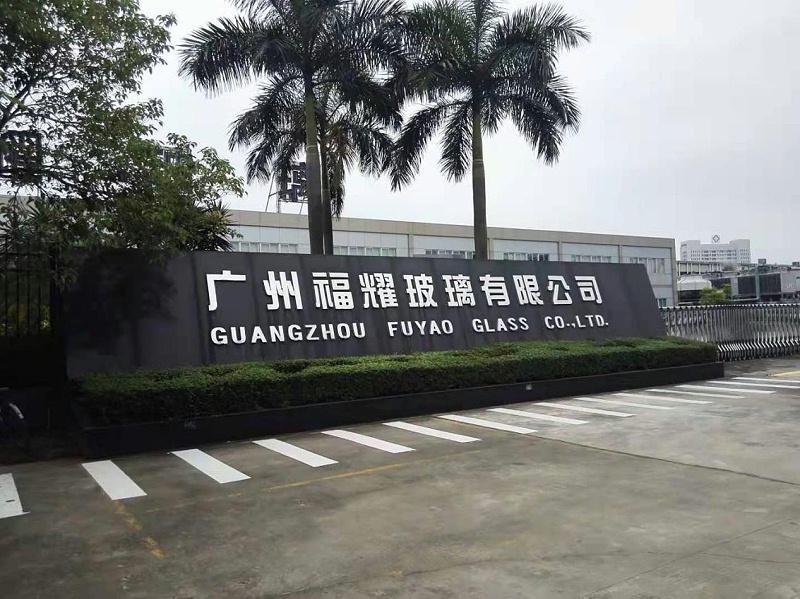 广州福耀玻璃有限公司网络工程