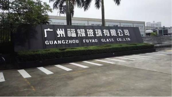 广州福耀玻璃有限公司搭建生产线网络系统