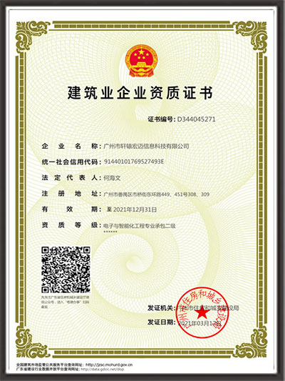 轩辕宏迈-建筑业企业资质证书