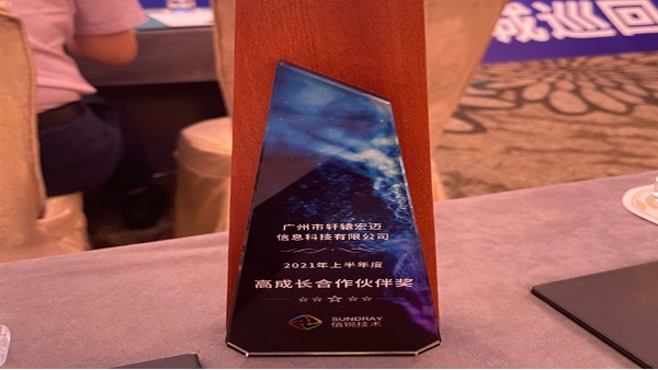 轩辕宏迈获得2021年上半年度高成长合作伙伴奖
