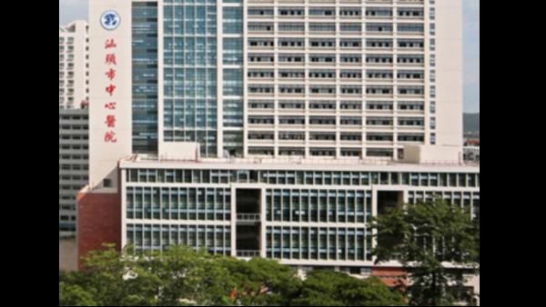 汕头市中心医院会议系统项目