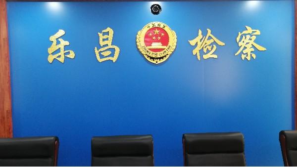 乐昌市人民检察院视频会议系统案例