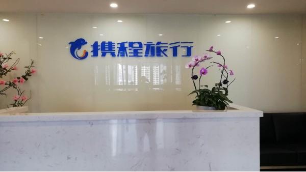 携程网深圳分公司鸿隆机房弱电改造项目