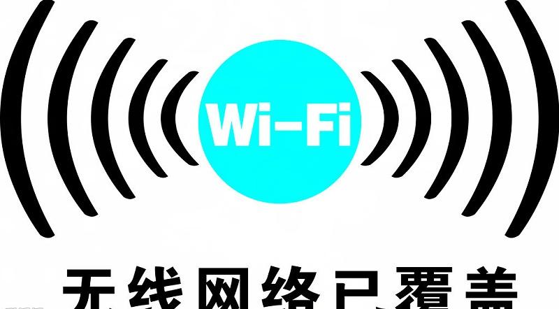 无线网络WiFi覆盖