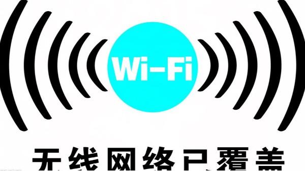 无线网络覆盖的五大步骤