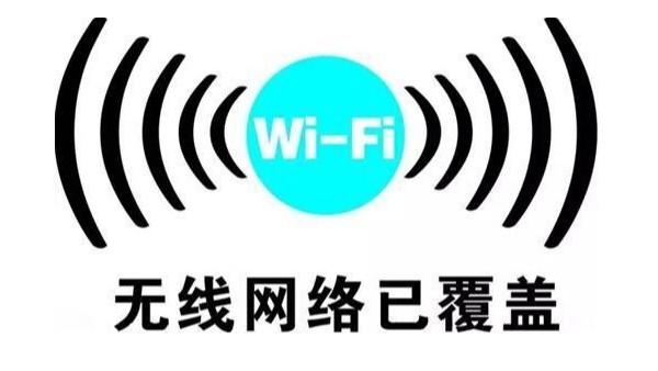 企业无线网络WiFi同频干扰会导致哪些危害?