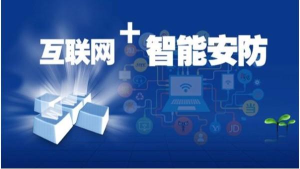 智能安防监控系统所具备哪些特点呢